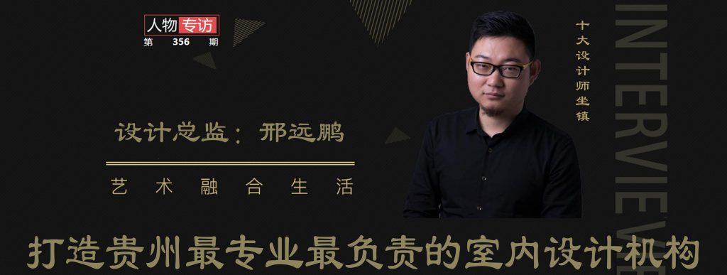 家装室内设计现代装修效果图_贵阳设计师邢远鹏